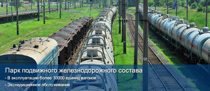 железнодорожные перевозки по России, странам СНГ и Балтии